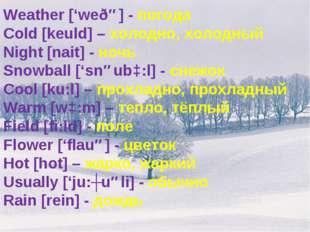 Weather ['weðə] - погода Cold [keuld] – холодно, холодный Night [nait] - ночь