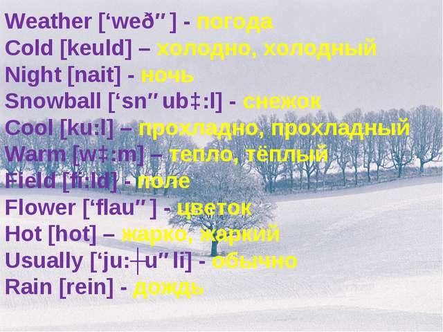 Weather ['weðə] - погода Cold [keuld] – холодно, холодный Night [nait] - ночь...