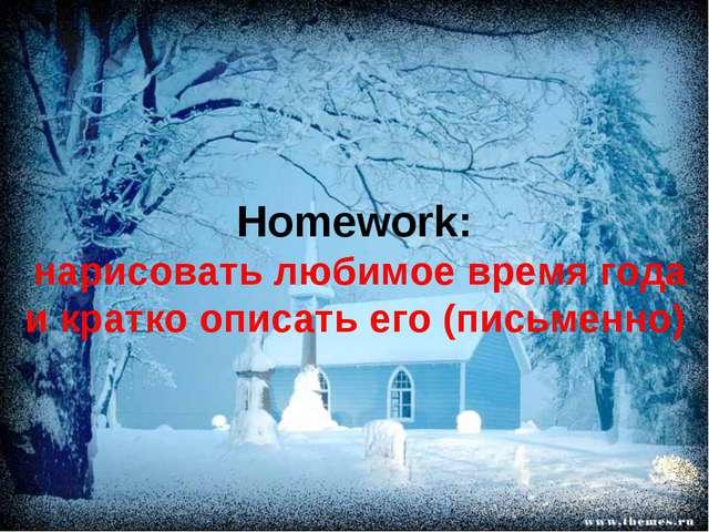 Homework: нарисовать любимое время года и кратко описать его (письменно)