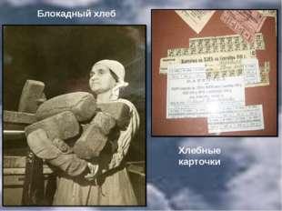 Блокадный хлеб Хлебные карточки