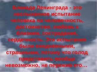 Блокада Ленинграда - это неслыханное испытание человека на человечность, дост