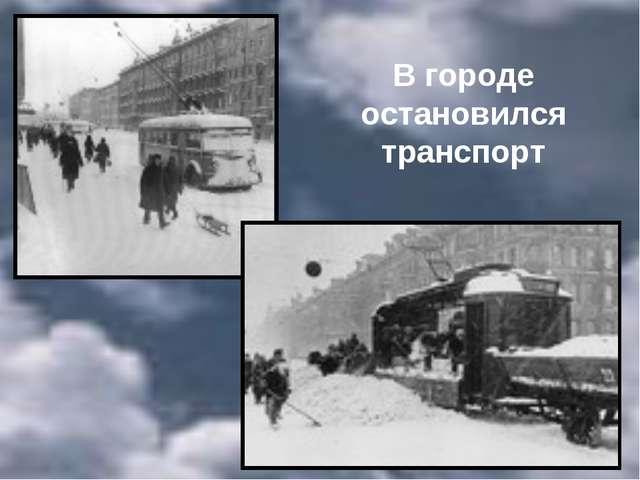 В городе остановился транспорт