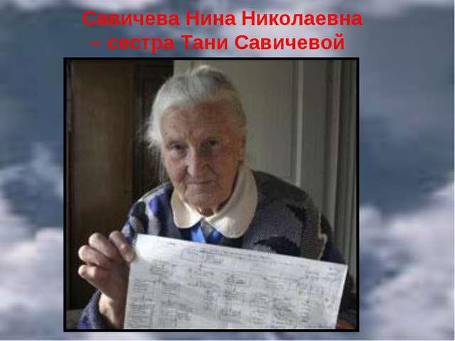 Савичева Нина Николаевна – сестра Тани Савичевой