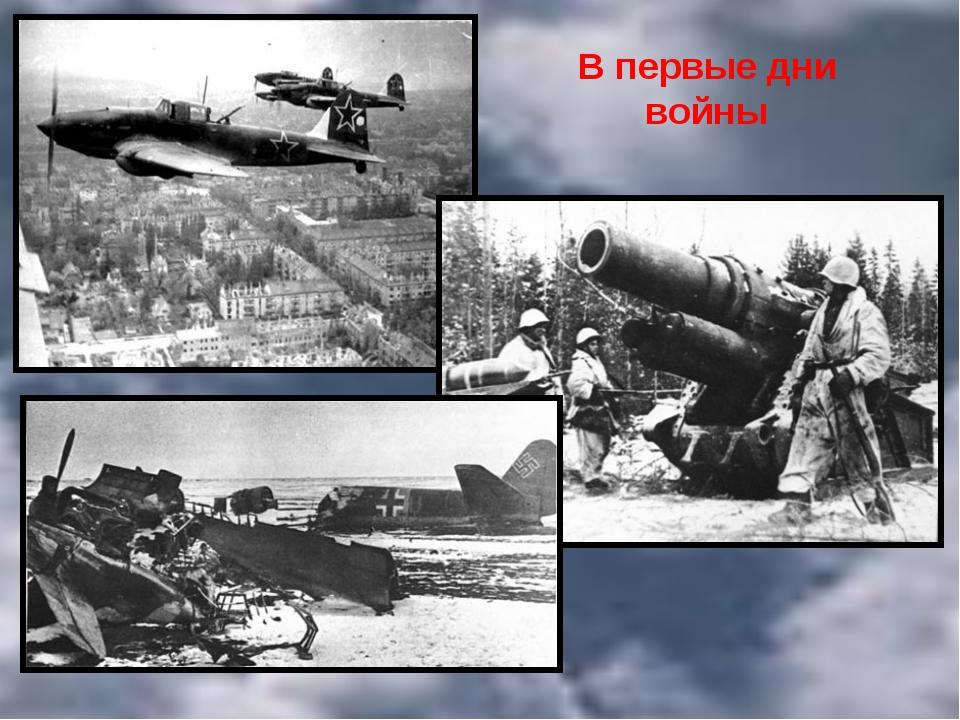 В первые дни войны