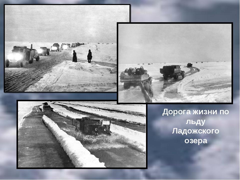 Дорога жизни по льду Ладожского озера