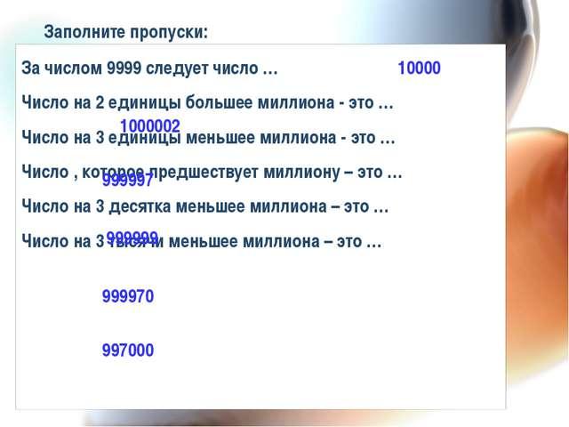 Заполните пропуски: За числом 9999 следует число … Число на 2 единицы большее...