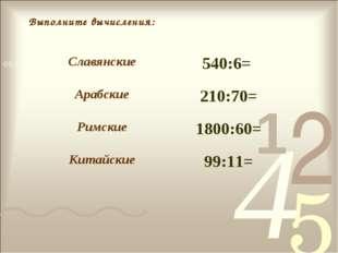 Выполните вычисления: 90 3 30 9 Славянские540:6= Арабские210:70= Римские18