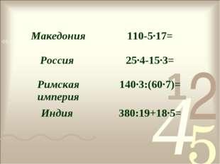 25 55 1 110 Македония110-5·17= Россия 25·4-15·3= Римская империя140·3:(60·