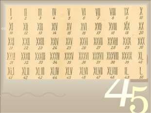 В использовался особый способ записи чисел. В наше время цифры используются д