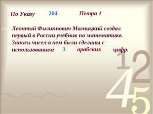 По Указу Леонтий Филиппович Магницкий создал первый в России учебник по матем