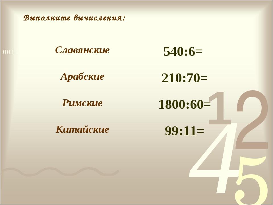 Выполните вычисления: 90 3 30 9 Славянские540:6= Арабские210:70= Римские18...