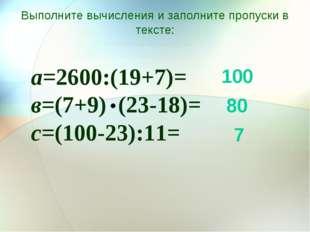 Выполните вычисления и заполните пропуски в тексте: а=2600:(19+7)= в=(7+9) (2