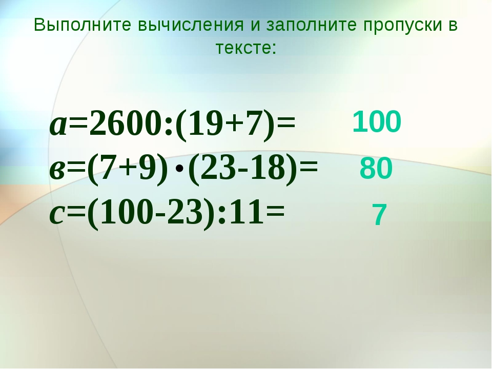 Выполните вычисления и заполните пропуски в тексте: а=2600:(19+7)= в=(7+9) (2...
