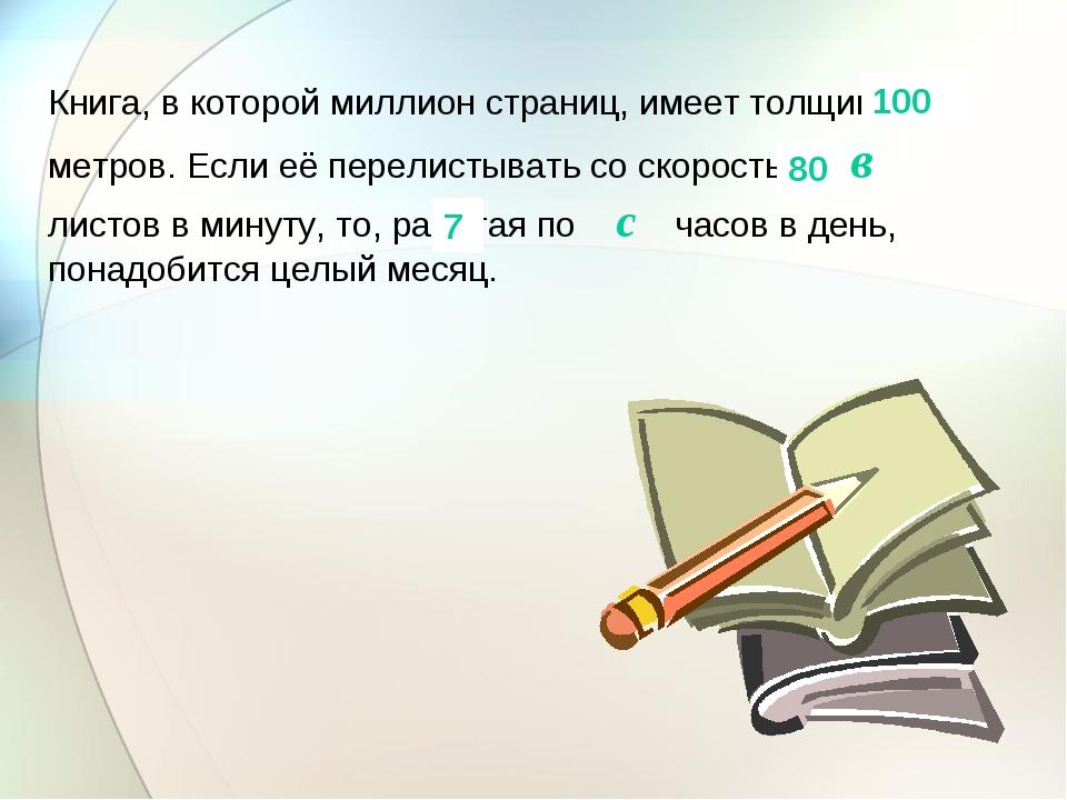 Книга, в которой миллион страниц, имеет толщину а метров. Если её перелистыва...
