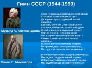 Гимн СССР (1944-1990) Музыка А. Александрова Слова С. Михалкова Союзнерушимы