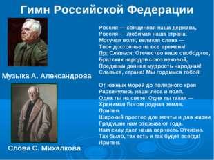 Гимн Российской Федерации Музыка А. Александрова Слова С. Михалкова Россия —