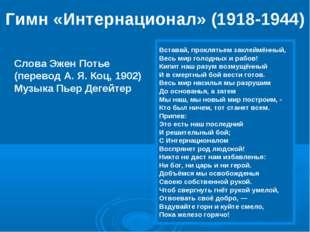 Гимн «Интернационал» (1918-1944) Слова Эжен Потье (перевод А. Я. Коц, 1902) М