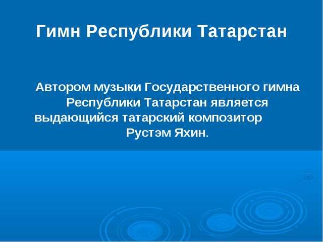 Гимн Республики Татарстан Автором музыки Государственного гимна Республики Т...