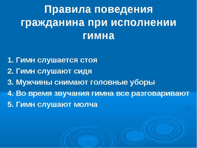 Правила поведения гражданина при исполнении гимна 1. Гимн слушается стоя 2. Г...