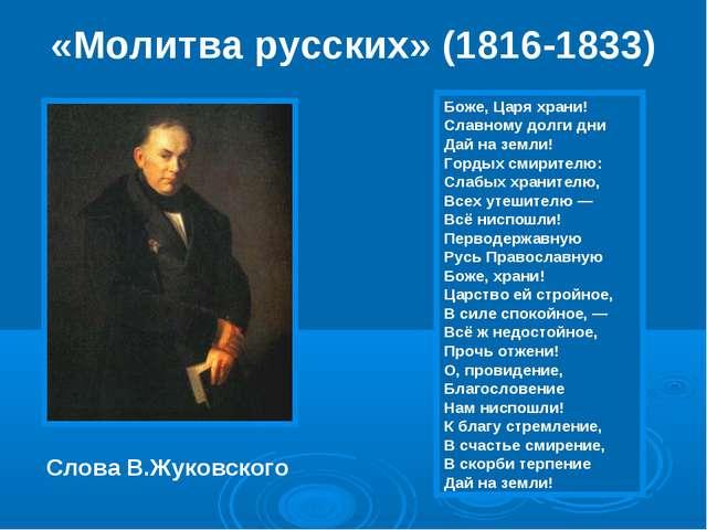 «Молитва русских» (1816-1833) Боже, Царя храни! Славному долги дни Дай на зем...