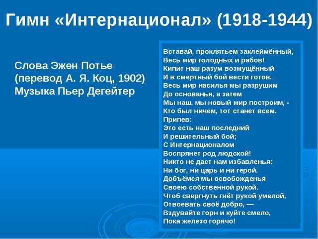 Гимн «Интернационал» (1918-1944) Слова Эжен Потье (перевод А. Я. Коц, 1902) М...