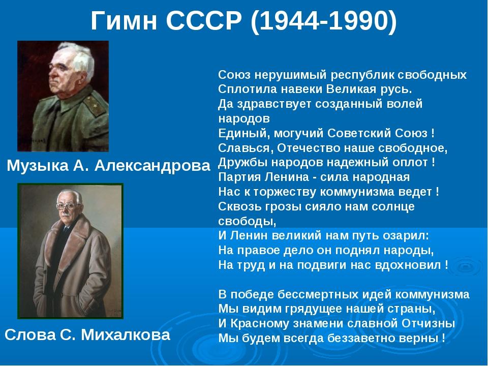 Гимн СССР (1944-1990) Музыка А. Александрова Слова С. Михалкова Союзнерушимы...