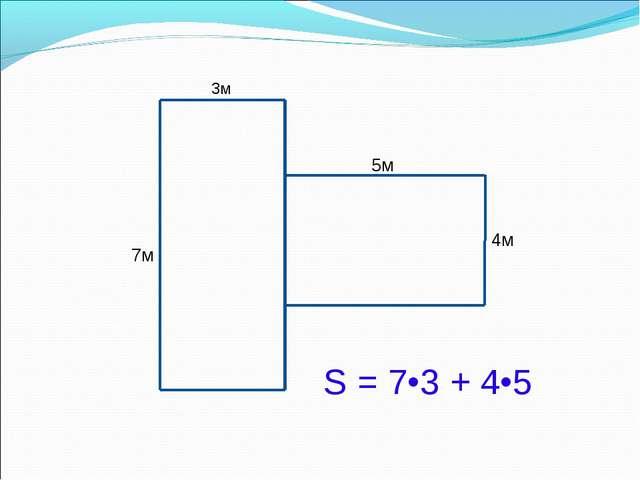 3м 5м 4м 7м S = 7•3 + 4•5