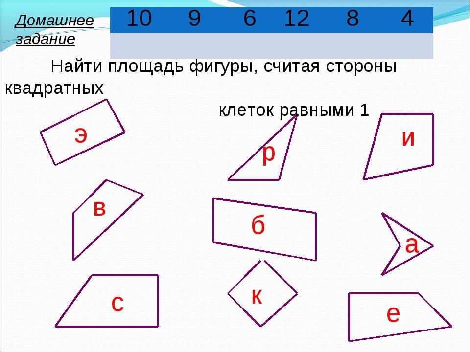 э в с р б и к а е 10 9 6 12 8 4 Найти площадь фигуры, считая стороны квадратн...