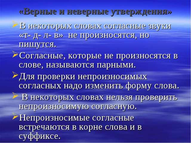 «Верные и неверные утверждения» В некоторых словах согласные звуки «т- д- л-...