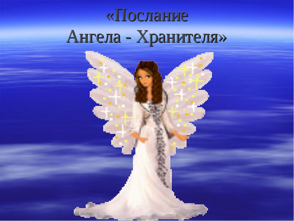 «Послание Ангела - Хранителя»