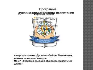 Программа духовно-нравственного воспитания Автор программы: Дугарова Соёлма