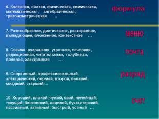 6. Колесная, сжатая, физическая, химическая, математическая, алгебраическая,