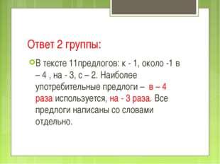 Ответ 2 группы: В тексте 11предлогов: к - 1, около -1 в – 4 , на - 3, с – 2.