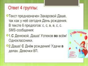 Ответ 4 группы: Текст предназначен Захаровой Даше, так как у неё сегодня День