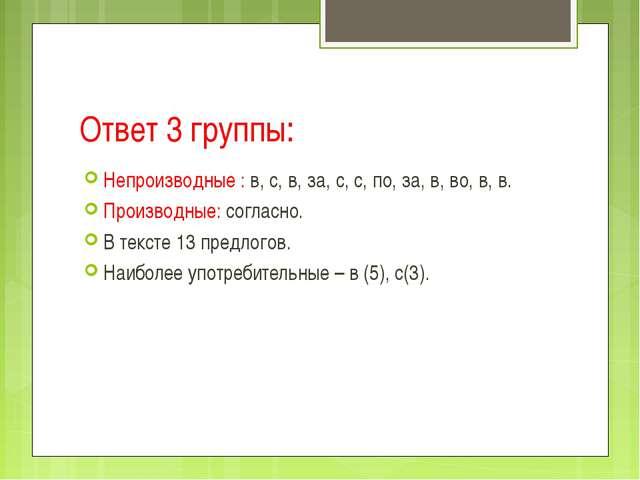Ответ 3 группы: Непроизводные : в, с, в, за, с, с, по, за, в, во, в, в. Произ...