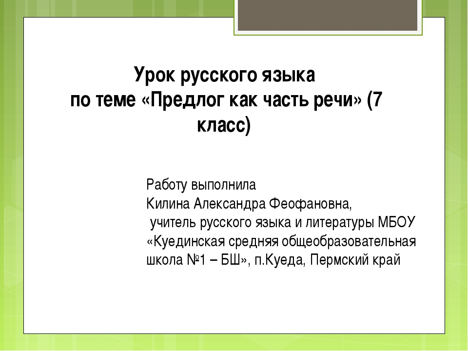 Урок русского языка по теме «Предлог как часть речи» (7 класс) Работу выполни...