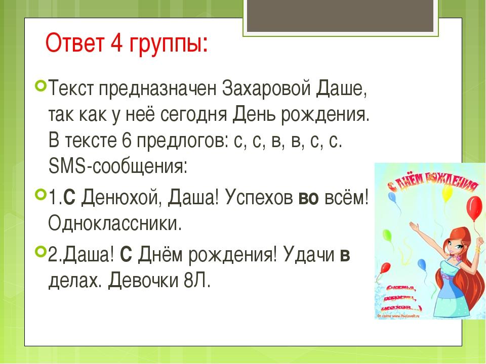 Ответ 4 группы: Текст предназначен Захаровой Даше, так как у неё сегодня День...