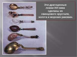 Эти драгоценные ложки XVI века сделаны из свинцового хрусталя, золота и морск