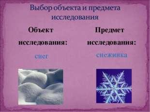 Объект исследования: снег Предмет исследования: снежинка