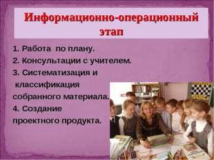 1. Работа по плану. 2. Консультации с учителем. 3. Систематизация и классифи