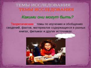 Теоретические – темы по изучению и обобщению сведений, фактов, материалов со