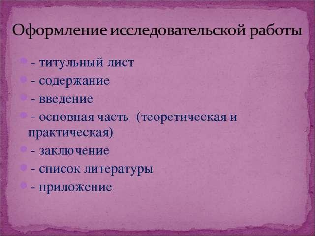 - титульный лист - содержание - введение - основная часть (теоретическая и пр...