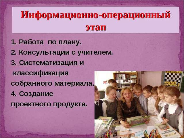 1. Работа по плану. 2. Консультации с учителем. 3. Систематизация и классифи...