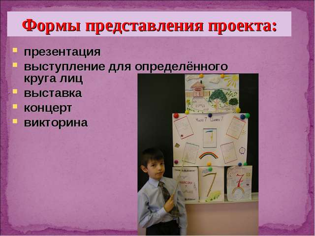 Формы представления проекта: презентация выступление для определённого круга...