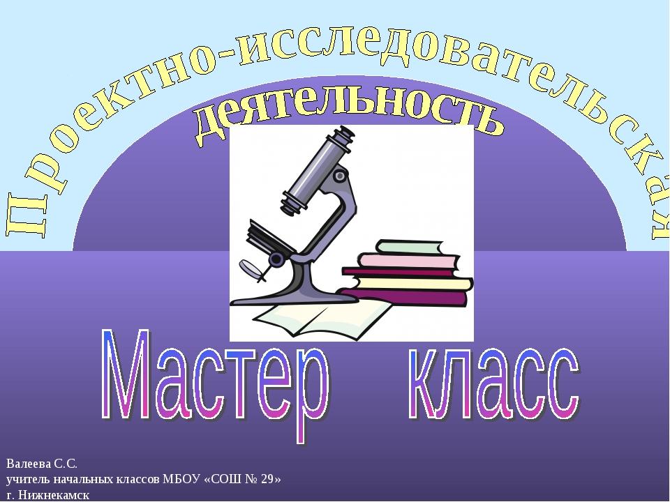 Валеева С.С. учитель начальных классов МБОУ «СОШ № 29» г. Нижнекамск