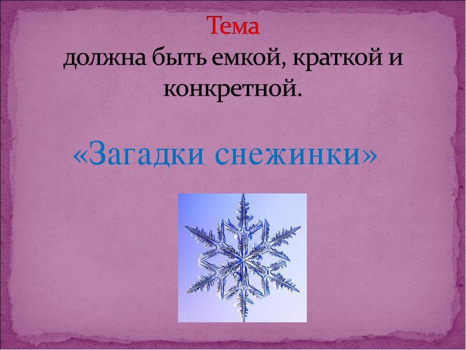 «Загадки снежинки»