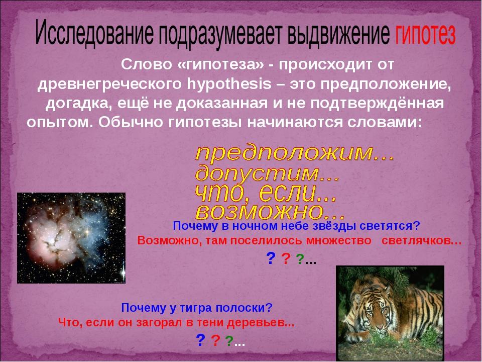 Слово «гипотеза» - происходит от древнегреческого hypothesis – это предполож...