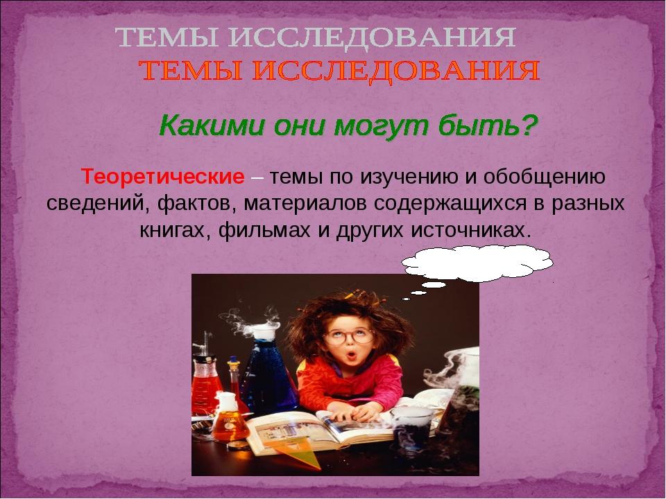 Теоретические – темы по изучению и обобщению сведений, фактов, материалов со...