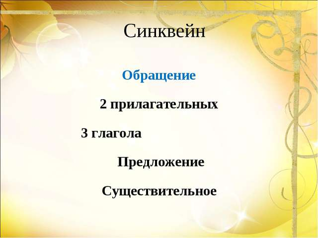 Синквейн Обращение 2 прилагательных 3 глагола Предложение Существительное