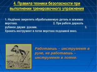 4. Правила техники безопасности при выполнении тренировочного упражнения 1. Н